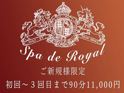 メンズエステSpa de Royal(スパデロイヤル)のバナー画像