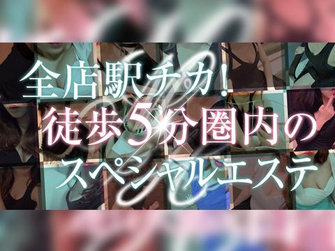 京橋・梅田・日本橋(大阪) メンズエステ ミリオンハート 画像1