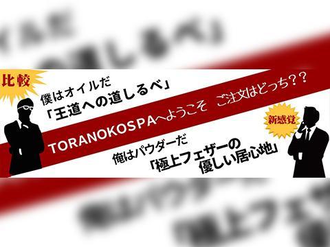TORANOKOSPA(トラノコスパ) 梅田店 画像2