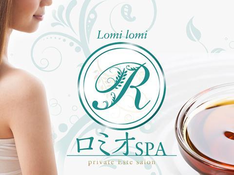ロミオSPA メイン画像