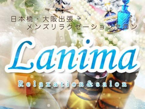 大阪のメンズエステ ラニマ(lanima)
