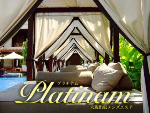 メンズエステアロマエステ「プラチナム」のバナー画像