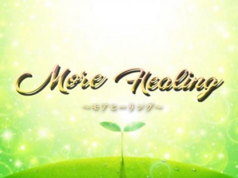 MOREHIALING(モアヒーリング)