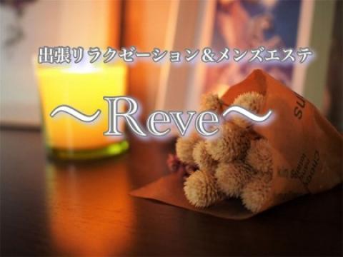 メンズエステReve(レーヴ)のバナー画像