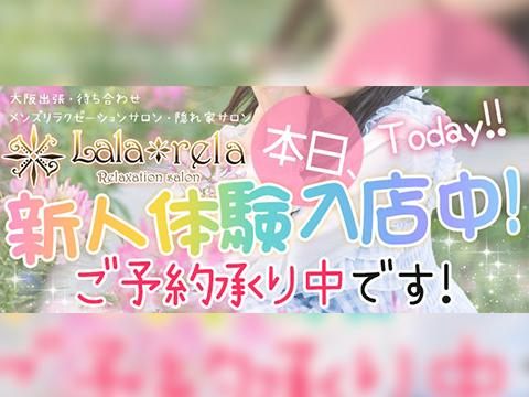 大阪のリラクゼーションメンズエステ 【ララ*リラ】 画像2
