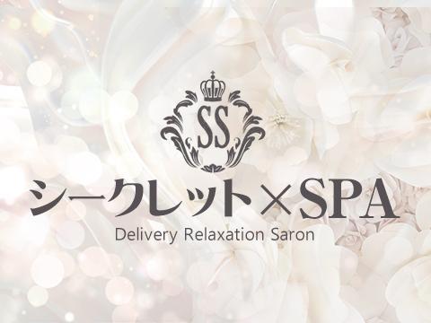 シークレット×SPA