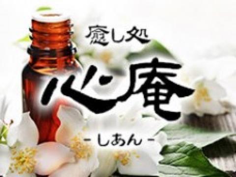 メンズエステ癒し処 心庵(しあん)のバナー画像