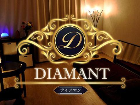 DIAMANT(ディアマン)