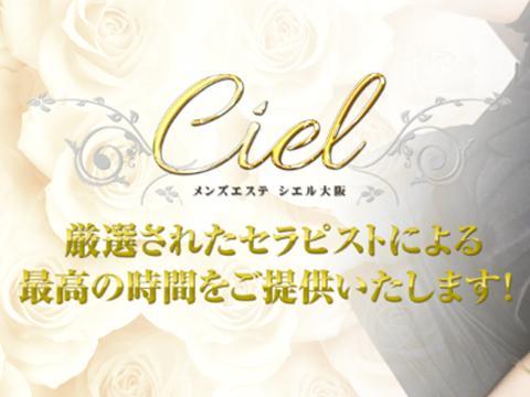 Ciel 大阪 画像1