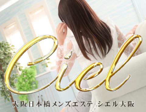 メンズエステCiel 大阪のバナー画像