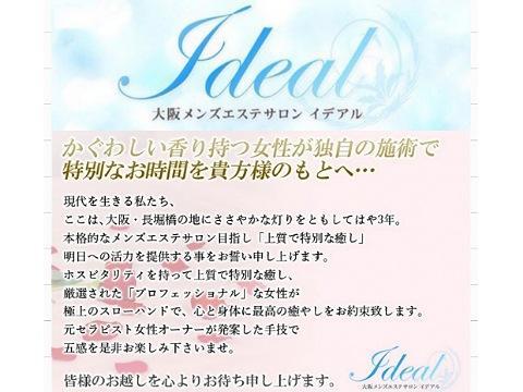 ideal(イデアル)