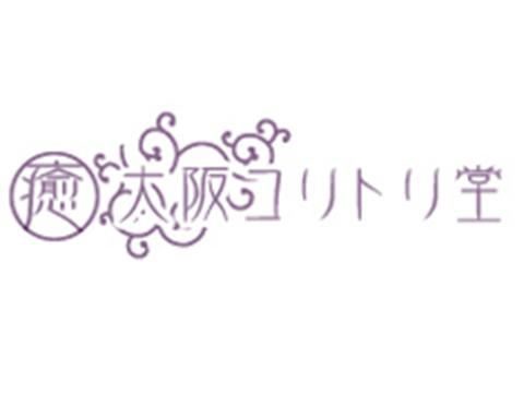大阪出張マッサージ コリトリ堂