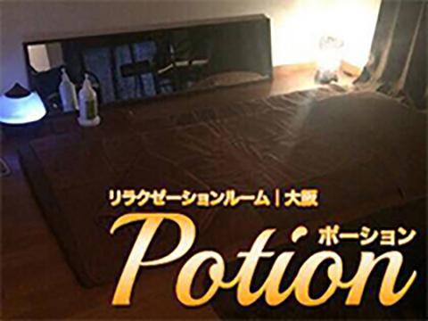 Potion (ポーション)