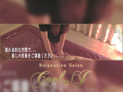リラクゼーションサロン Cool J(クールJ)