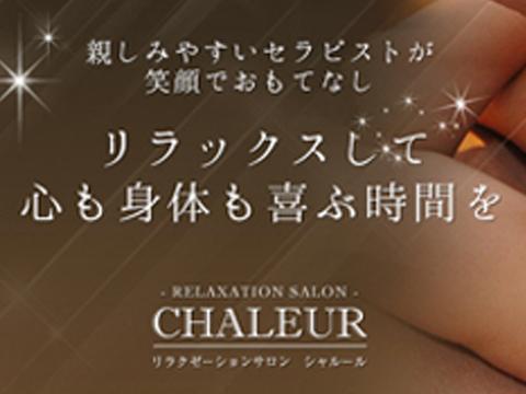 メンズエステCHALEUR 〜シャルール〜のバナー画像