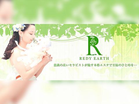 メンズエステRedy earth(レディアース)堺筋本町店のバナー画像