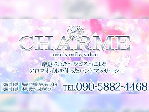 CHARME(シャルム)