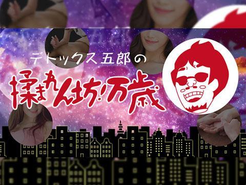 Triumph(トリンプ)大阪 堺筋本町ルーム 画像1