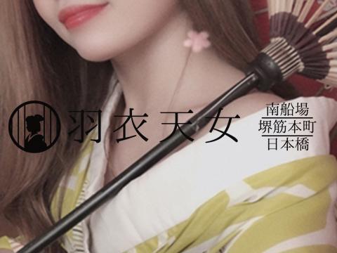 メンズエステ羽衣天女(はごろもてんにょ)のバナー画像