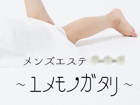 ユメモノガタリ 堺筋本町店 メイン画像