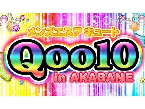メンズエステ赤羽メンズエステ-Qoo10 in Akabaneのバナー画像
