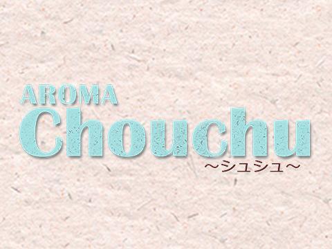 メンズエステ完全個室メンズエステサロン Aroma Chouchuのバナー画像