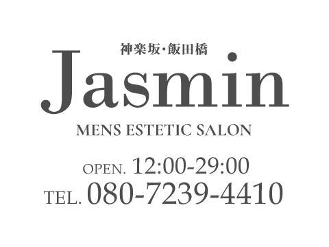 メンズエステ神楽坂・飯田橋 プレミアムメンズエステ ジャスミンのバナー画像