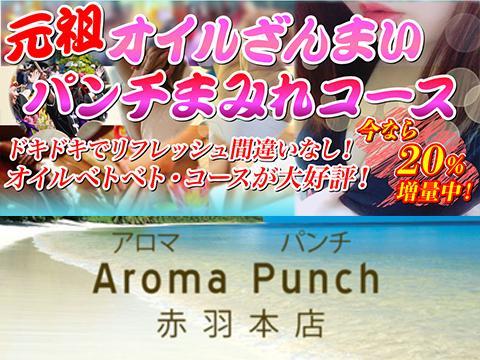 アロマパンチ-Aromapunch-