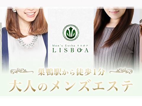 メンズエステ大人のエステ『LISBOA-リスボア-』のバナー画像