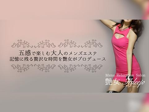 メンズエステ艶女(アデージョ)のバナー画像
