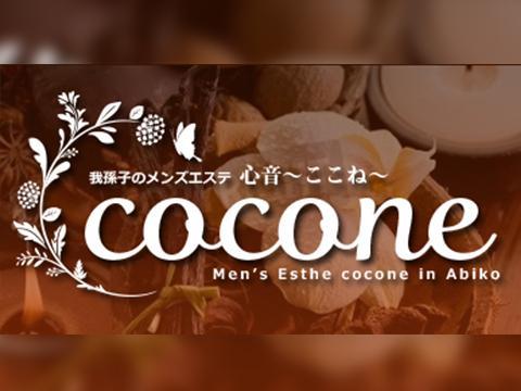 cocone~心音~