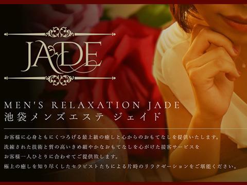 メンズエステJADE(ジェイド)のバナー画像