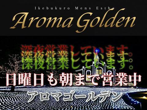 メンズエステAROMA GOLDEN アロマゴールデンのバナー画像