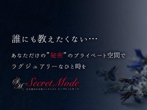 メンズエステSecret Mode〜シークレットモードのバナー画像