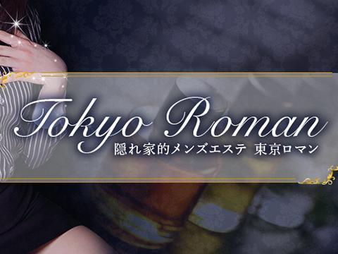 Tokyo Roman~東京ロマン~ 画像1