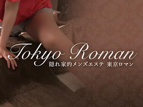 Tokyo Roman~東京ロマン~ 画像2