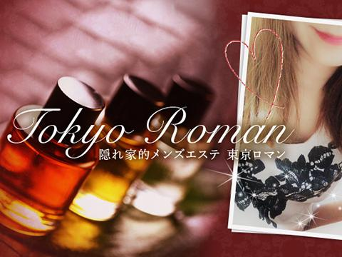 メンズエステTokyo Roman~東京ロマン~のバナー画像