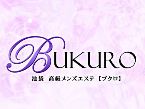 メンズエステBUKURO~【ブクロ】のバナー画像