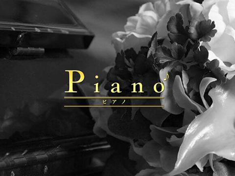 PIANO~ピアノ