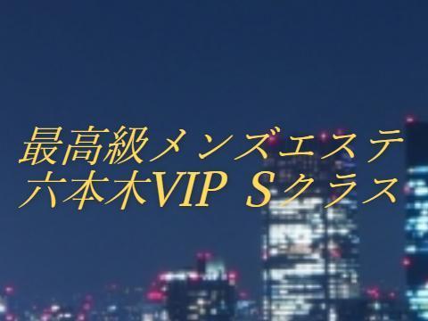 メンズエステ六本木VIP Sクラスのバナー画像