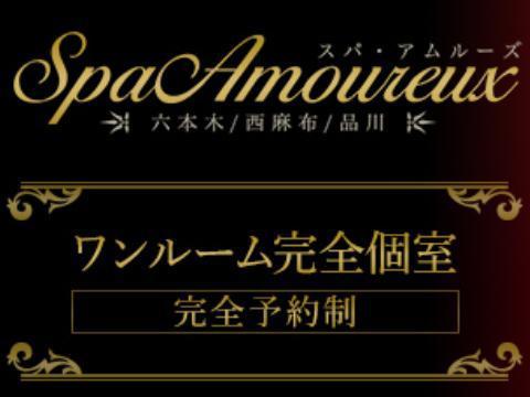 Spa Amoureux~スパ・アムルーズ~