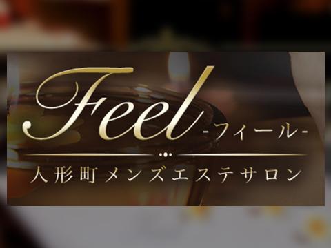 メンズエステ人形町メンズエステサロン「Feel~フィール」のバナー画像
