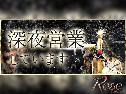 メンズエステ【Rose ロゼ】秋葉原のバナー画像