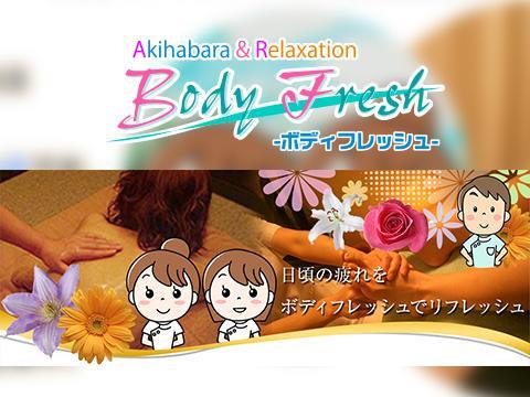 秋葉原リラクゼーション-ボディフレッシュ-BODY FRES