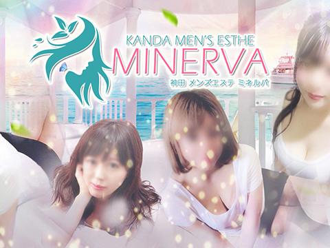 メンズエステMINERVA ミネルバのバナー画像