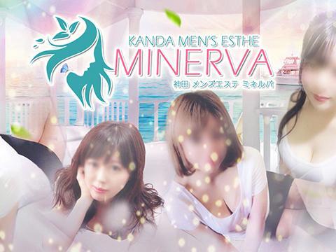 MINERVA ミネルバ メイン画像