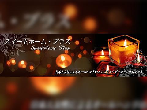 スイートホーム/浅草橋メンズリラクゼーションサロン