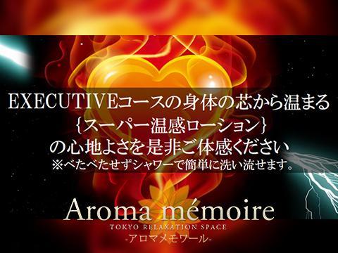 メンズエステAroma memoire-アロマメモワール-のバナー画像