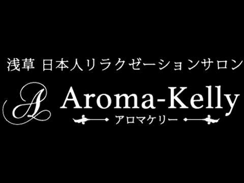 メンズエステAroma Kelly~アロマケリーのバナー画像