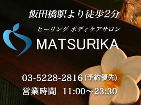 メンズエステマツリカ / MATSURIKAのバナー画像